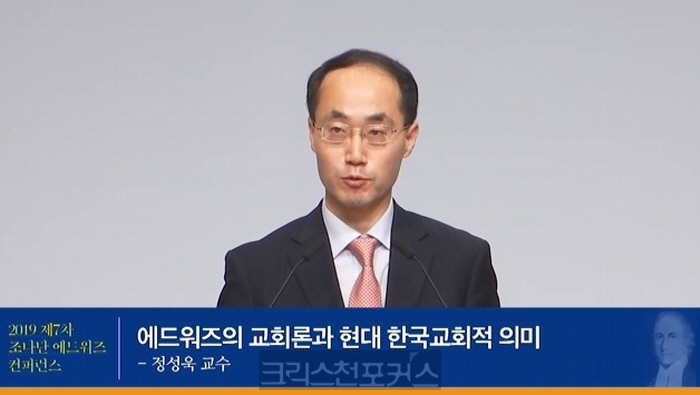 [CFC TV] 에드워즈 교회론과 현대 한국교회적 의미