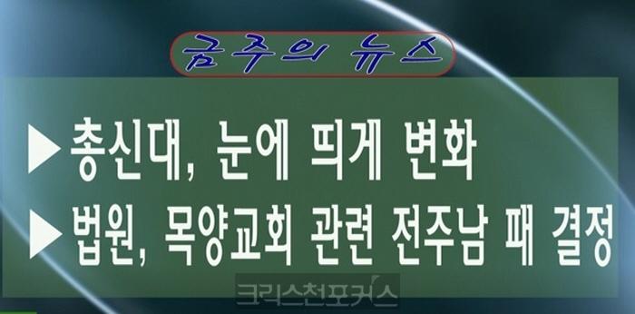 [CFC TV] 주간뉴스(6월 21일)
