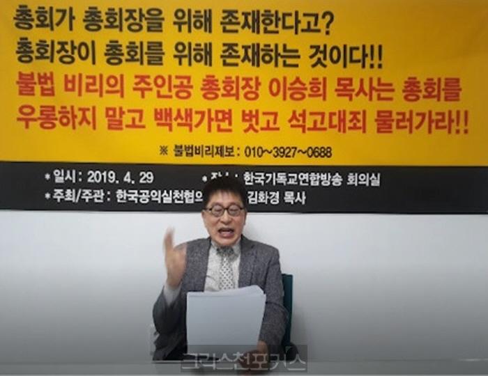 김화경 총회장 상대 소 취하 이유 밝혀