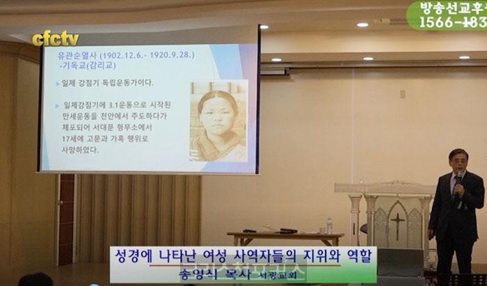 [CFC TV] 성경에 나타난 여성사역자들의 지위와 역할(송영식 목사)