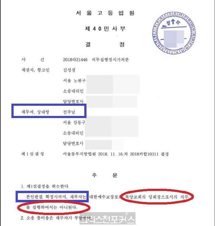 """법원, 전주남측 장로 6인 """"당회원 및 장로 직무 집행 안돼"""" 결정"""