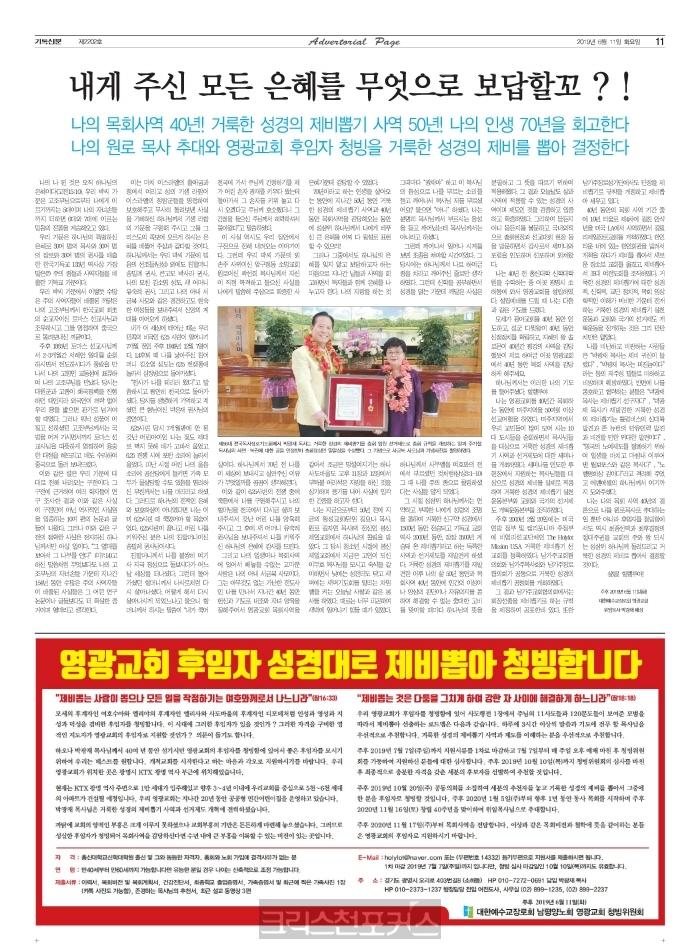 """박광재 목사, """"원로목사 추대 및 후임자 청빙 제비뽑기로 선정할 것"""""""