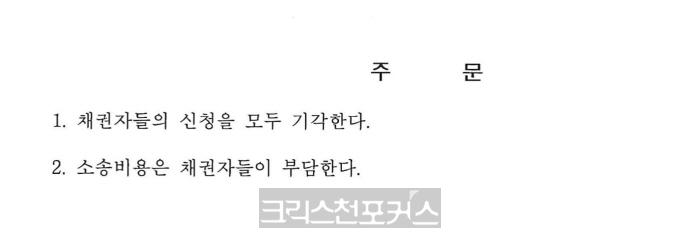 전주남, 네 번째 법원 패(敗) 결정으로 4전 4패