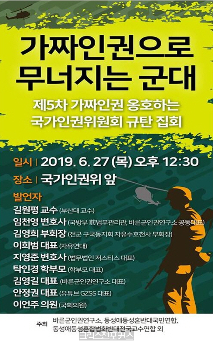 가짜인권 옹호하는 국가인권위원회 규탄 집회 열린다