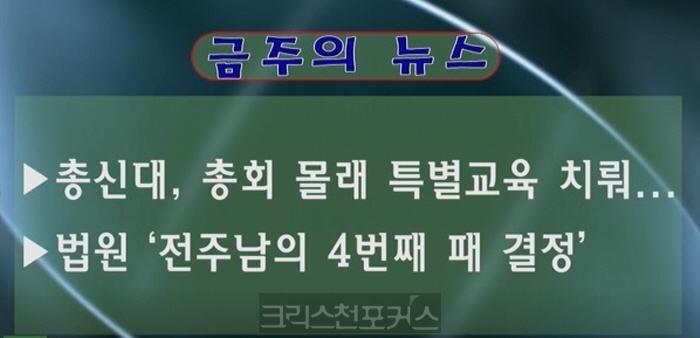 [CFC TV] 주간뉴스 7월 2일