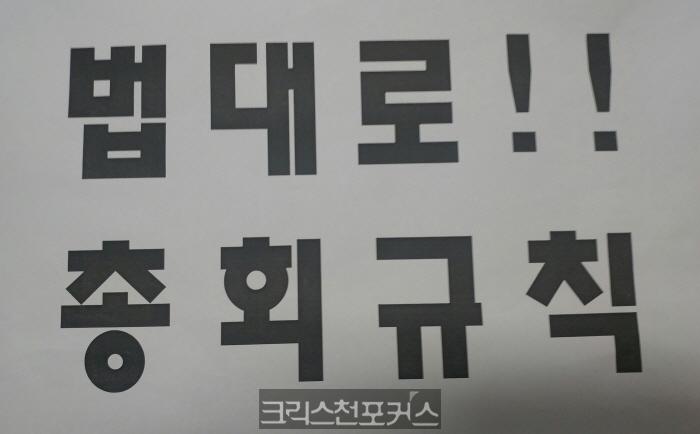 [속보] 허활민 재심 청원건, 제104회 총회에서 다룬다