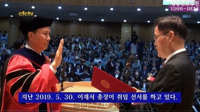 [CFC TV]송삼용의 뉴스쇼, 총신대, 절망에서 희망으로