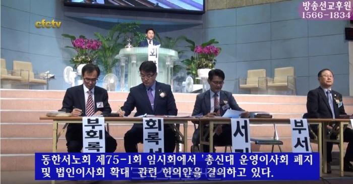 [특집] 동한서노회의 총신 운영이사회 폐지 헌의안 분석(1)