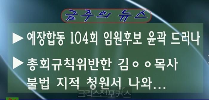 [CFC TV] 주간뉴스 7월 13일
