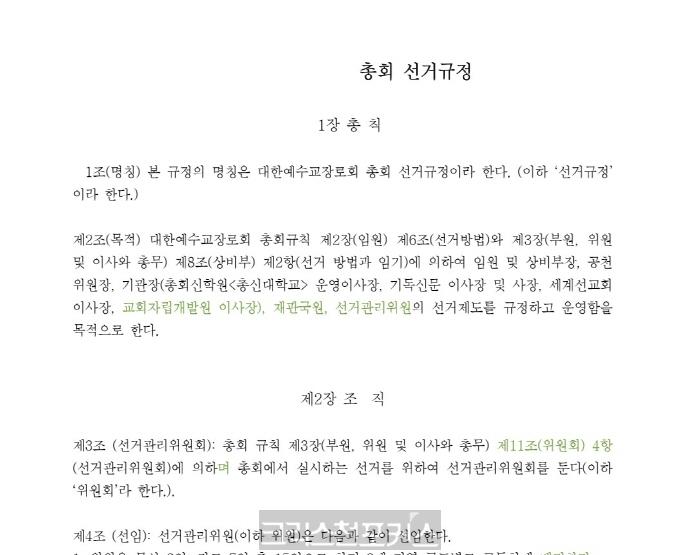 """""""선거 규정 위반한 김00목사 불법"""" 지적한 청원서 나와"""
