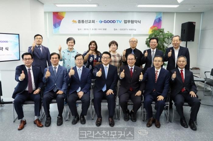 GOODTV-중동선교회, '성경의 땅' 중동에 복음 전해