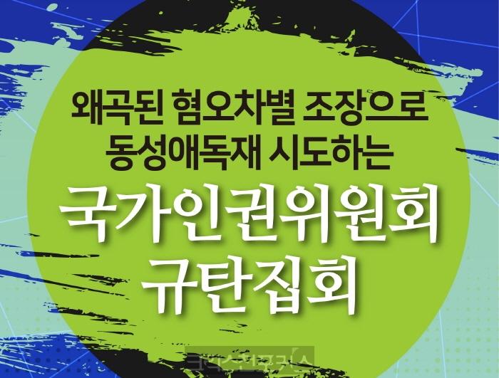 동성애 독재 시도하는 국가인권위원회 규탄집회 열린다