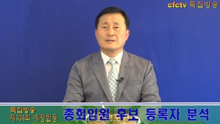[CFC특집]제104회 총회 임원 후보 등록자 분석(1)