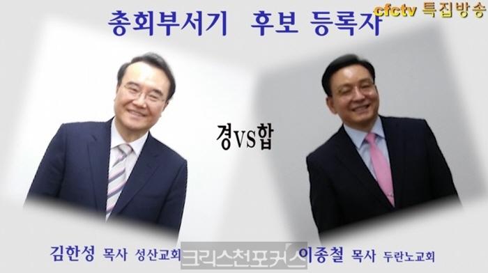 [CFC특집] 제104회 총회 임원 후보 등록자 분석(2)