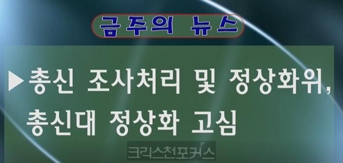 [CFC TV] 주간뉴스 7월 26일