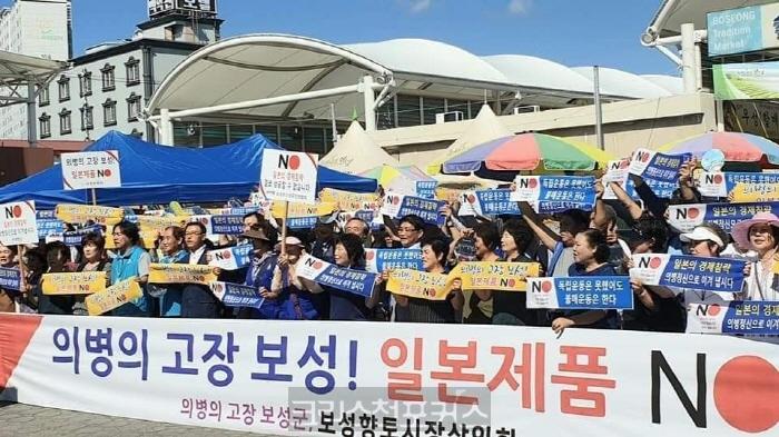 [포토]보성군민, 일본 경제침략 막아내자외치며 시위벌여