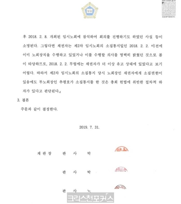"""전주남 다섯차례 패(敗), """"목양교회 담임목사 청빙 불법 확인돼"""""""