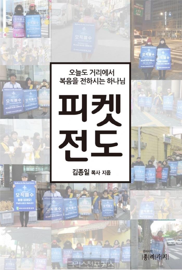 [CFC뉴스초대석] 김종일 목사, 피켓들고 길거리로 나선다