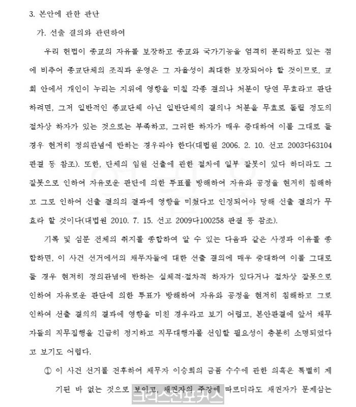 [속보] 법원, 총회장·서기·부서기 직무집행정지가처분 기각 결정
