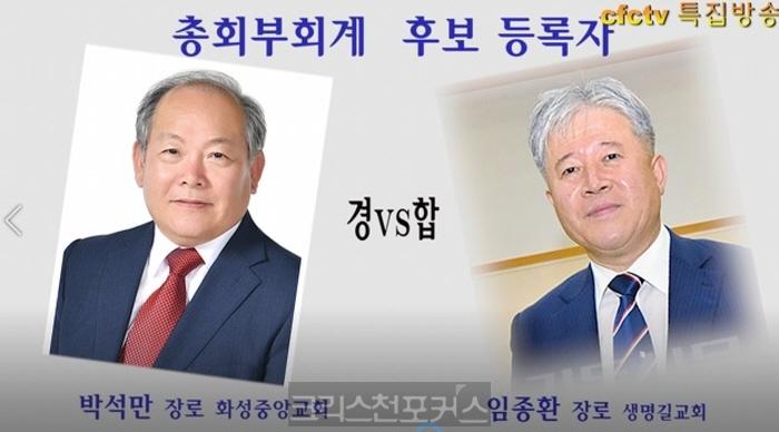 [CFC특집] 제104회 총회 임원 후보 등록자 분석(3)