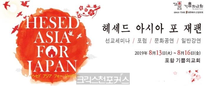 아시아 선교를 위한 '헤세드 아시아 포 재팬' 개최
