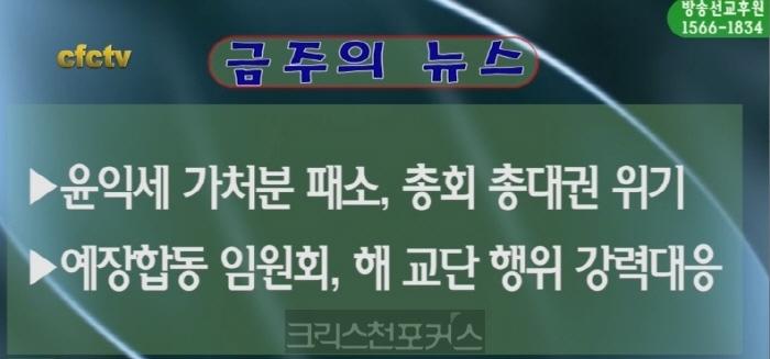 [CFC TV] 주간뉴스 8월 13일