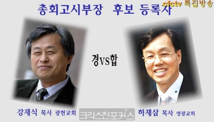 [CFC특집] 제104회 총회 상비부장 후보 등록자 분석(1)