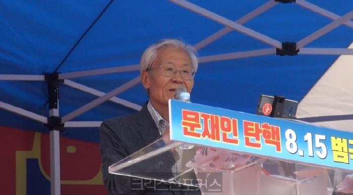 한기총, 문재인 탁핵 815 범국민대회 개최