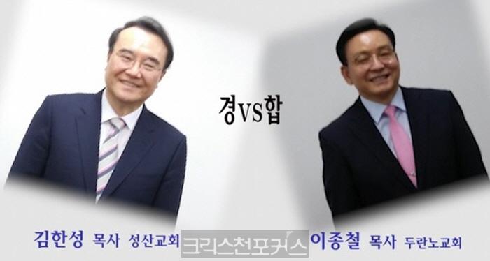 선관위, 제104회 총회 부서기 후보 김한성 이종철 확정