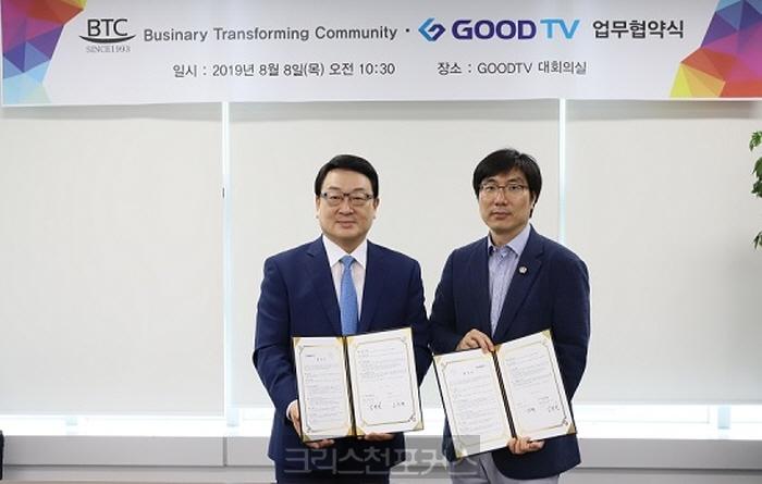 GOODTV·BTC 업무협약, 미디어 선교사역 적극 동참