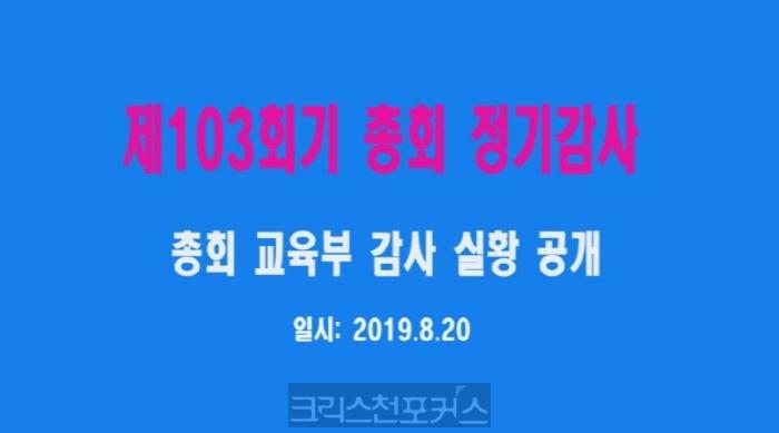 [CFC TV] 총회 감사부 교육부 감사 실황 공개