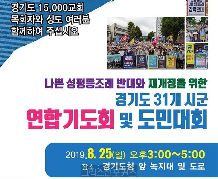 경기도 31개시군 연합기도회 및 도민대회 개최