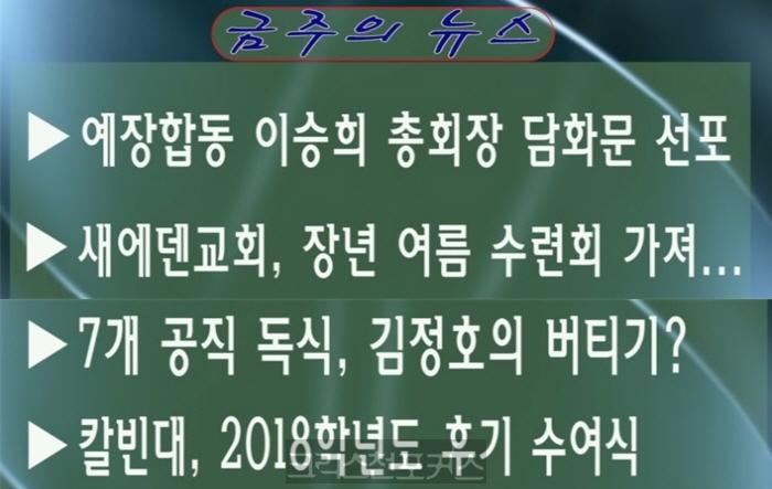 [CFC TV] 주간뉴스 8월 24일
