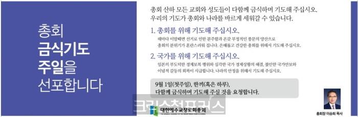 """이승희 총회장, """"9월 1일 총회 금식기도주일 선포"""""""