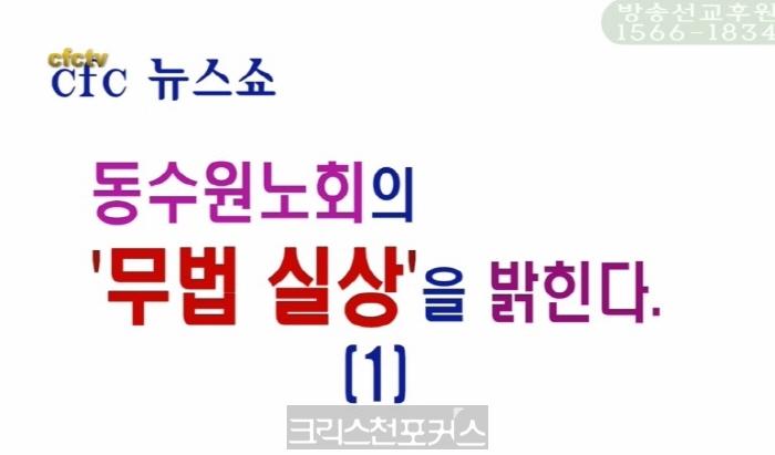 [CFC뉴스쇼] 동수원노회의 무법 실상을 밝힌다(1)