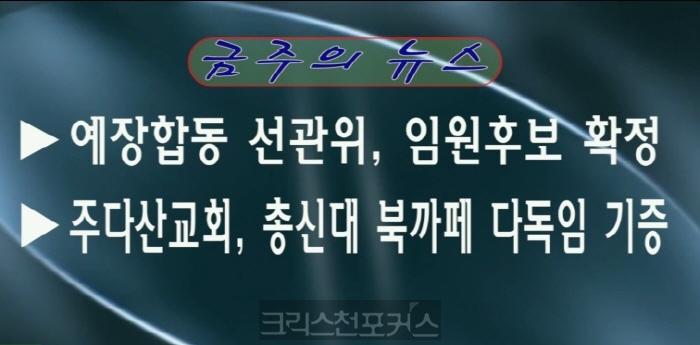 [CFC TV] 주간뉴스 8월 31일