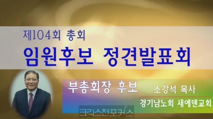 [CFC특집] 제104회 부총회장 후보 소강석 목사 정견발표 실황