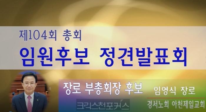 [CFC특집] 제104회 임영식 장로부총회장 후보 정견발표 실황