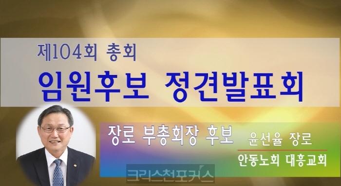 [CFC특집] 제104회 윤선율 장로부총회장 후보 정견발표 실황