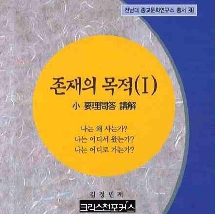 [김정민특강] 기독교 근본 진리, 소요리문답 강해(12)