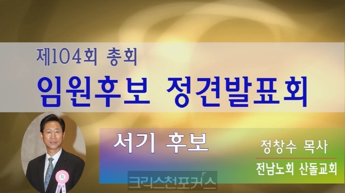 [CFC특집] 제104회 총회 서기 후보 정창수 목사 정견발표 실황