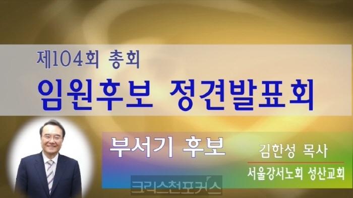 [CFC특집] 제104회 총회 부서기 후보 김한성 목사 정견발표 실황