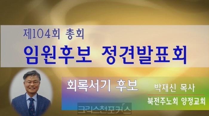 [CFC특집] 제104회 총회 회록서기 후보 박재신 목사 정견발표 실황