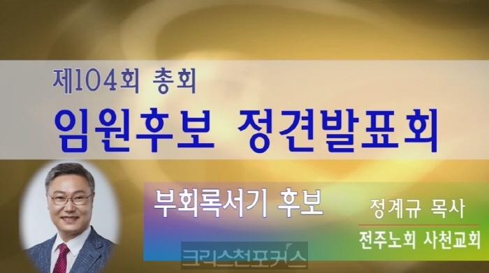 [CFC특집] 제104회 총회 부회록서기 후보 정계규 목사 정견발표 실황