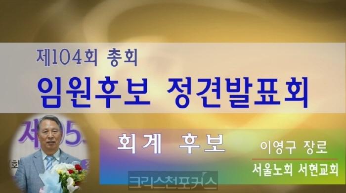 [CFC특집] 제104회 총회 회계 후보 이영구 장로 정견발표 실황