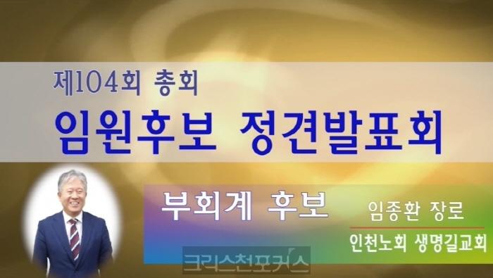 [CFC특집] 제104회 총회 부회계 후보 임종환 장로 정견발표 실황