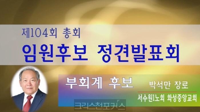 [CFC특집] 제104회 총회 부회계 후보 박석만 장로 정견발표 실황