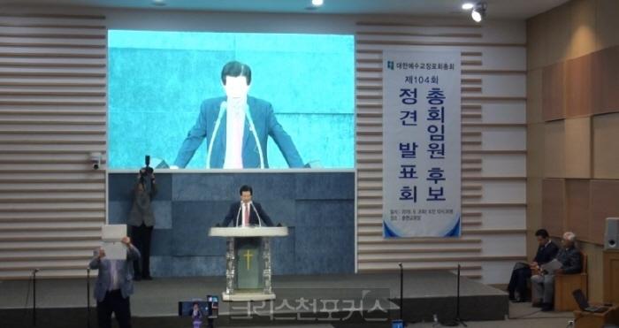 예장합동 선관위, 제104회 총회 임원후보 정견발표회 개최