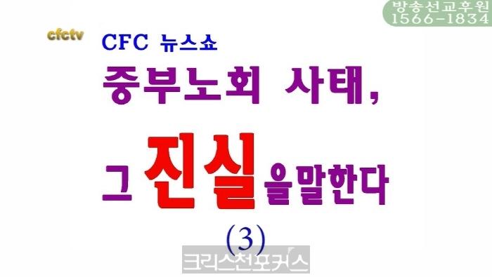 [CFC특집] 중부노회 사태 그 진실을 말한다(3)