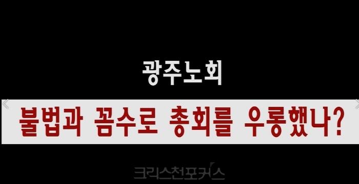 [CFC 뉴스쇼] 광주노회, 불법과 꼼수로 총회 우롱했나?
